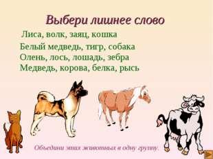Выбери лишнее слово Объедини этих животных в одну группу. Лиса, волк, заяц, к