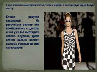 А как элегантно смотрятся платья, топы и шарфы в контрастную черно-белую клет