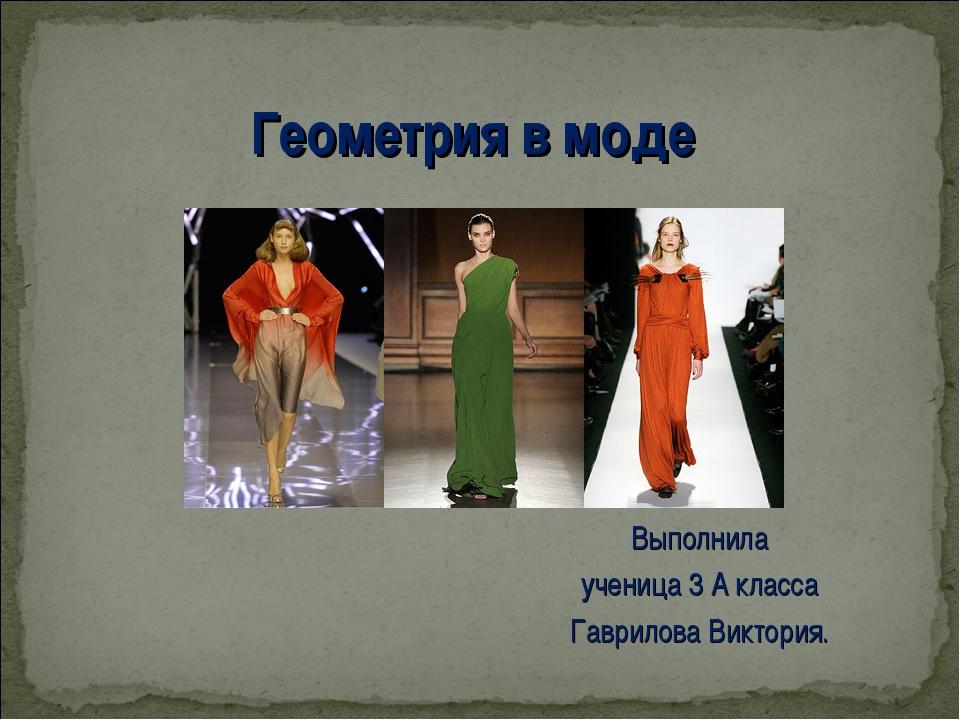 Геометрия в моде Выполнила ученица 3 А класса Гаврилова Виктория.