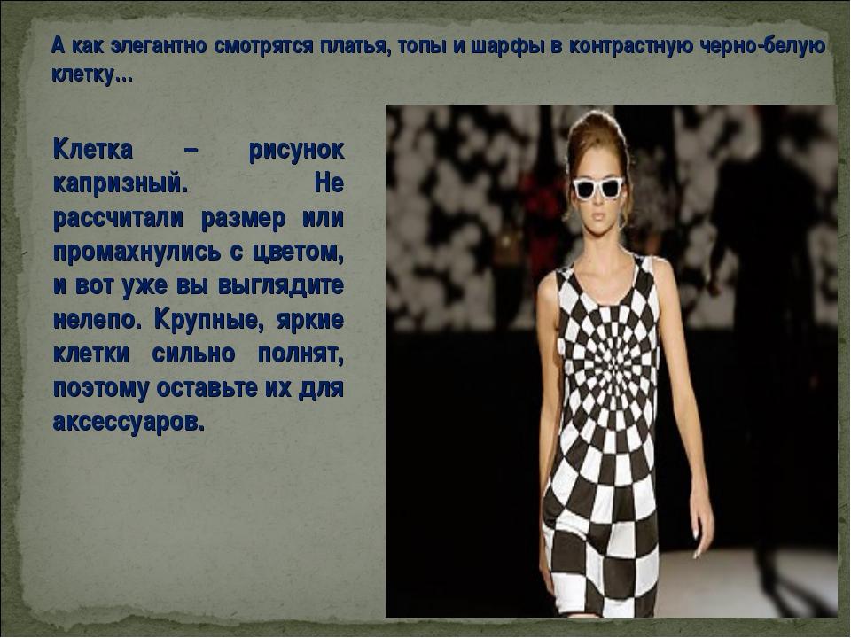 А как элегантно смотрятся платья, топы и шарфы в контрастную черно-белую клет...