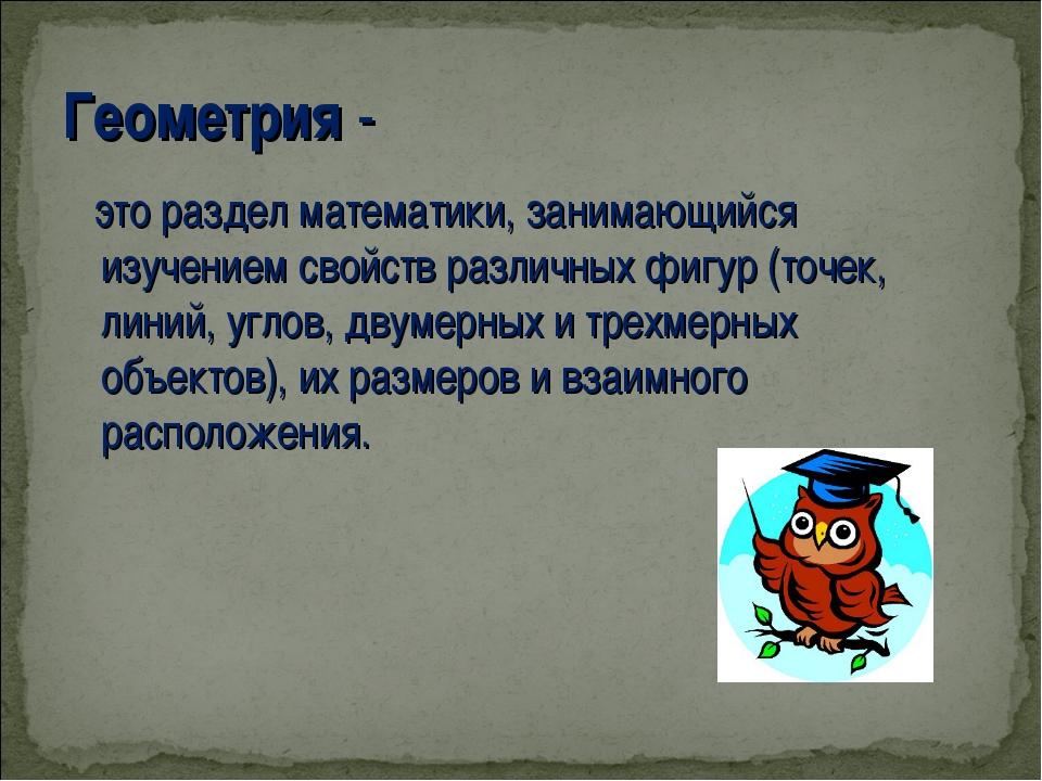 Геометрия - это раздел математики, занимающийся изучением свойств различных ф...