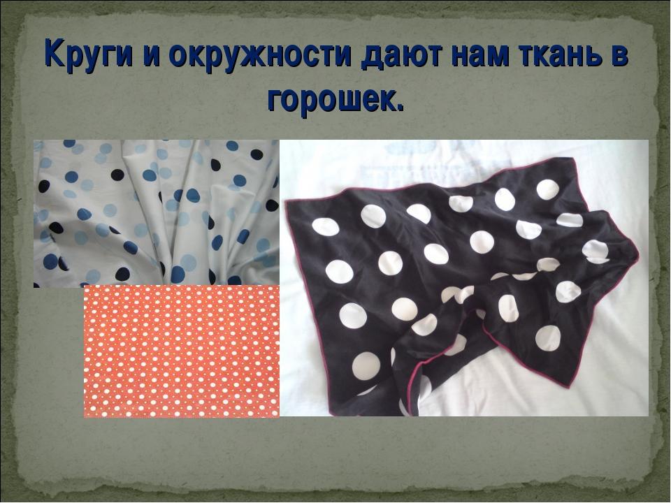 Круги и окружности дают нам ткань в горошек.