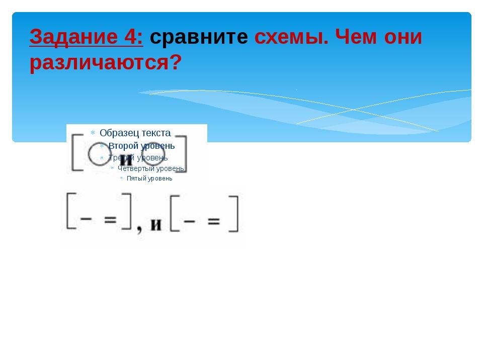 Задание 4: сравните схемы. Чем они различаются?
