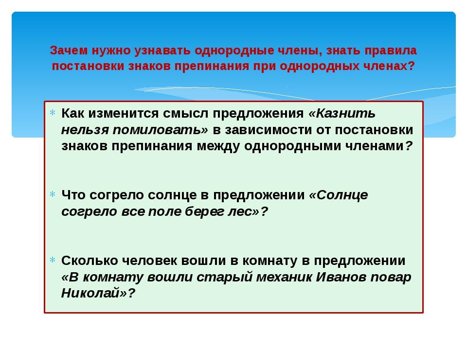 Как изменится смысл предложения «Казнить нельзя помиловать» в зависимости от...