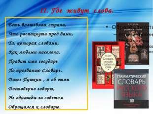 Словарь — книга, информация в которой упорядочена c помощью разбивки на небол