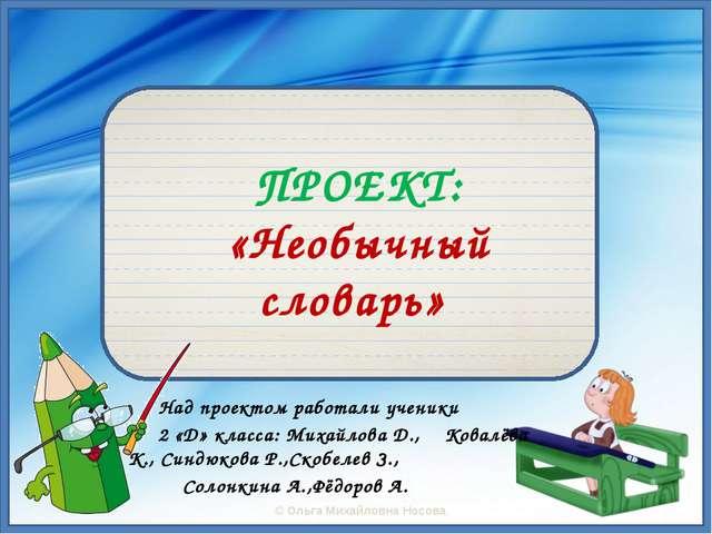 Актуальность темы: Вотслова словарные – Трудные, коварные. Без проверочной р...