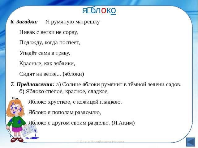 Наш словарик ©Ольга Михайловна Носова