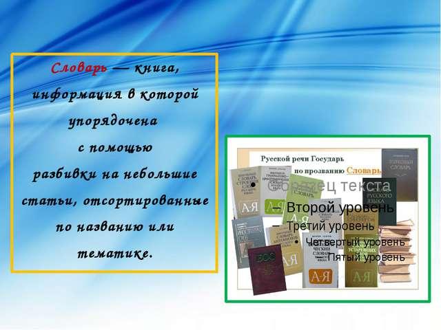 Это интересно: На Руси словари «непонятных слов» появились в 13 веке; А с 16...
