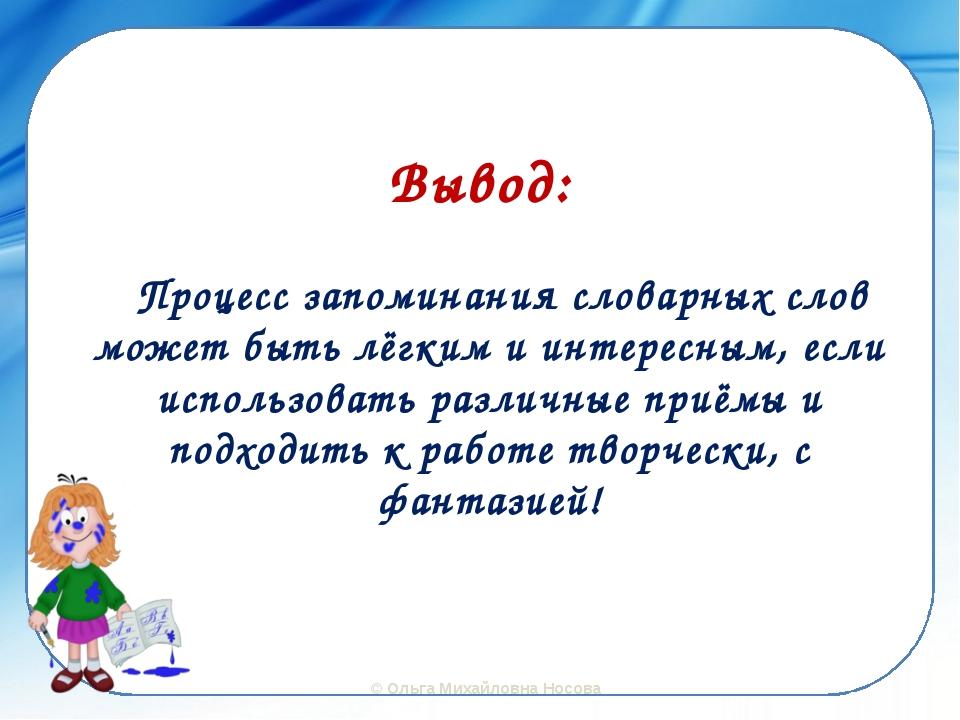 СПАСИБО ЗА ВНИМАНИЕ ! ©Ольга Михайловна Носова