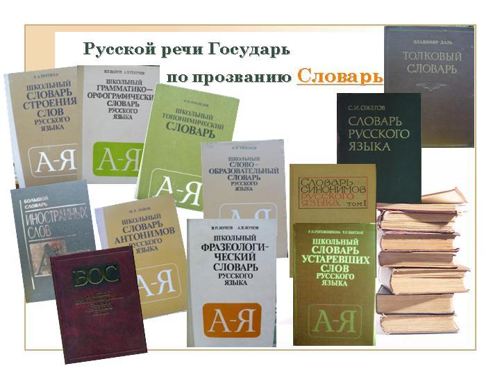 0003-003-Russkoj-rechi-Gosudar-po-prozvaniju-Slovar