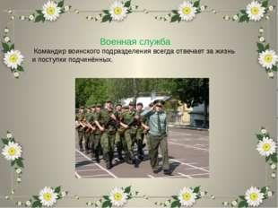 Военная служба Командир воинского подразделения всегда отвечает за жизнь и по