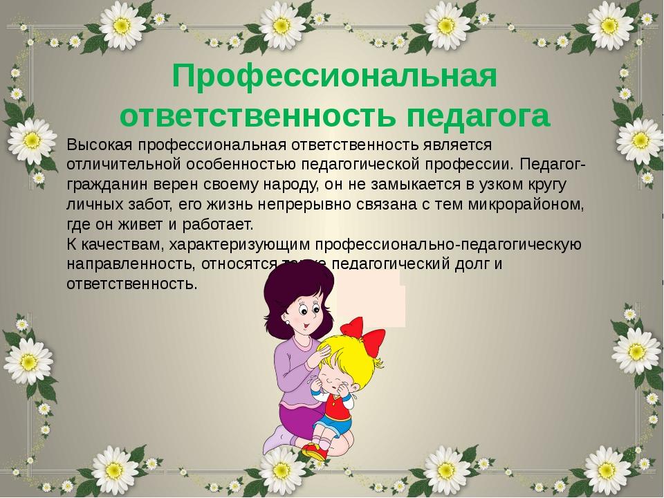 Профессиональная ответственность педагога Высокая профессиональная ответствен...