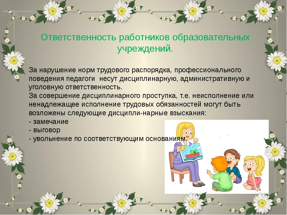 Ответственность работников образовательных учреждений. За нарушение норм труд...