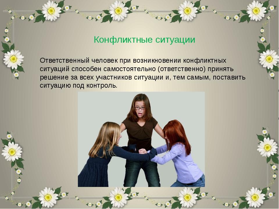 Конфликтные ситуации Ответственный человек при возникновении конфликтных ситу...