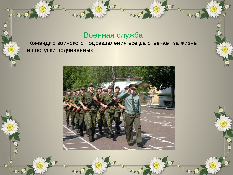 Военная служба Командир воинского подразделения всегда отвечает за жизнь и по...