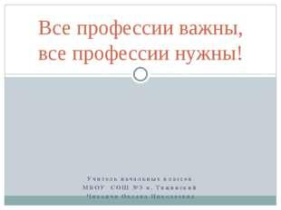 Учитель начальных классов МБОУ СОШ №3 п. Тяжинский Чиканчи Оксана Николаевна