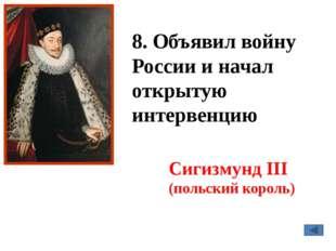 12.Икона, ставшая святыней Второго ополчения, сопровождала ополчение в поход