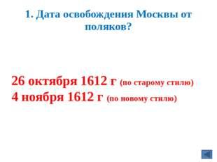 15. Решение, принятое на Земском Соборе 1613 года В 1613 году на Земском собо