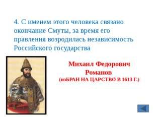9.Военный лагерь Лжедмитрия II и место пребывания его правительства Тушинский