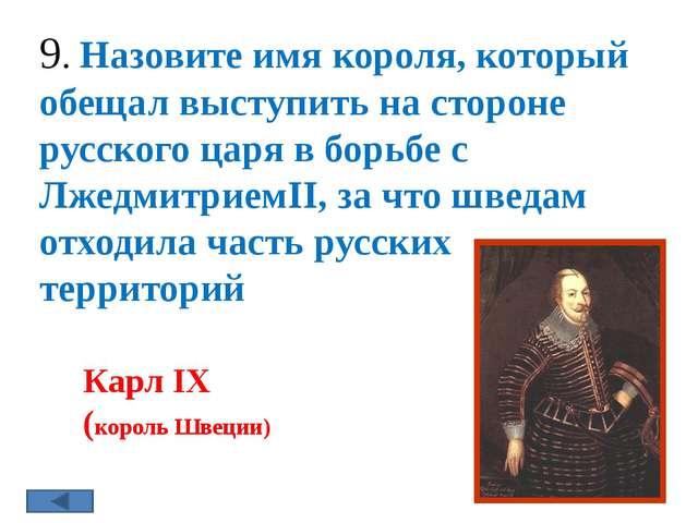 13.Какое историческое событие отражает картина?