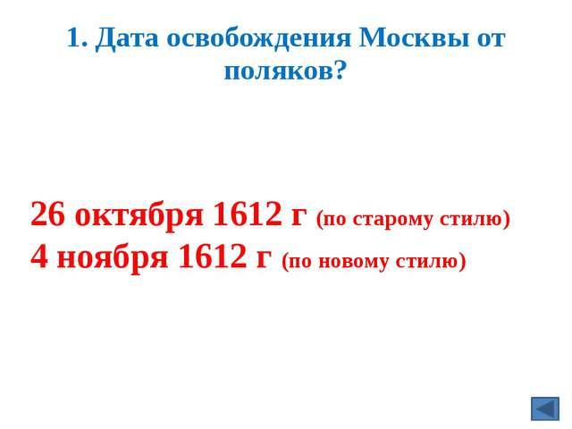 15. Решение, принятое на Земском Соборе 1613 года В 1613 году на Земском собо...