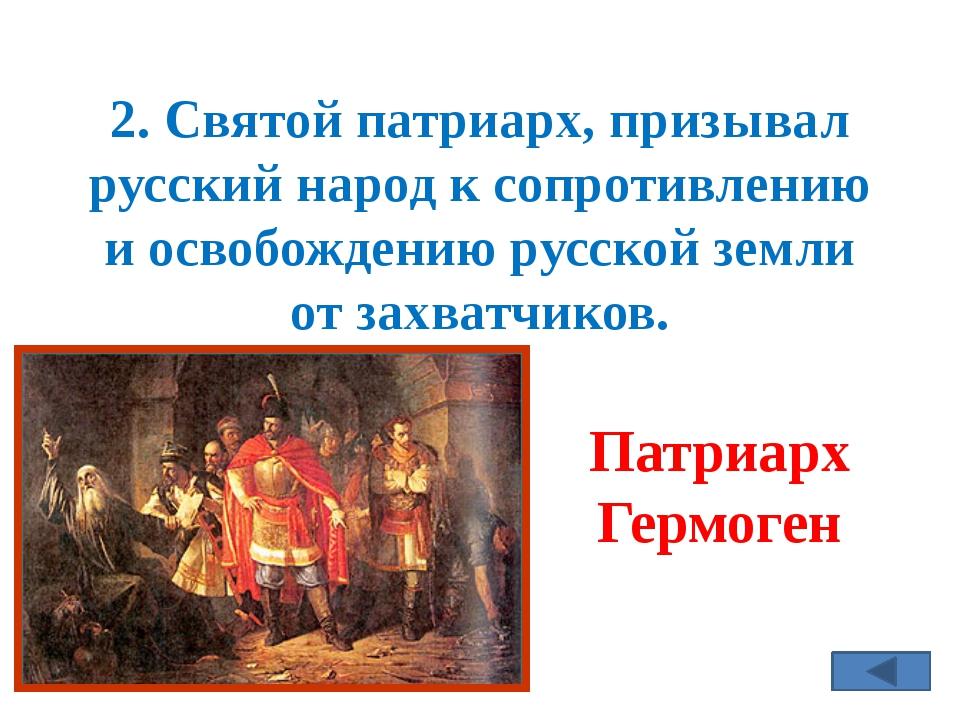 6. Какую русскую святыню героически отстаивали защитники Руси в течение полут...