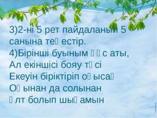 3)2-ні 5 рет пайдаланып 5 санына теңестір. 4)Бірінші буыным құс аты, Ал екінш