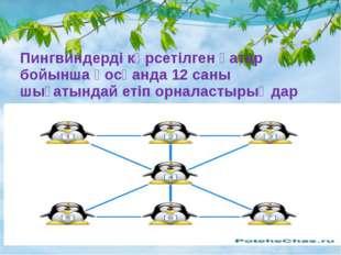 Пингвиндерді көрсетілген қатар бойынша қосқанда 12 саны шығатындай етіп орнал