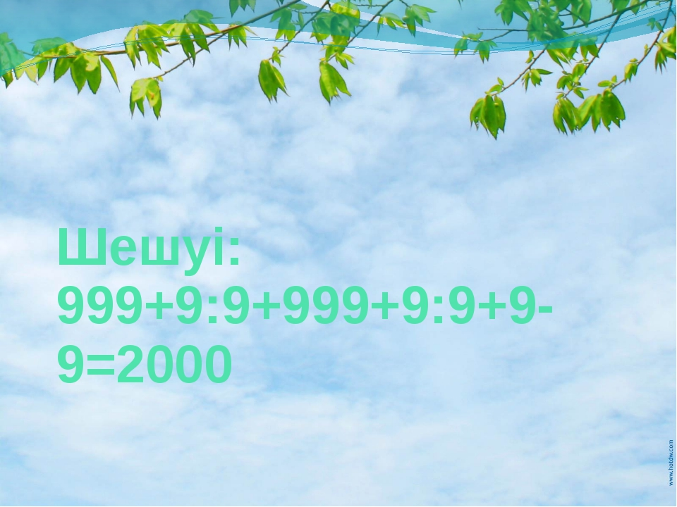 Шешуі: 999+9:9+999+9:9+9-9=2000