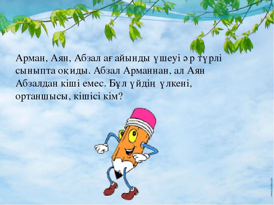Арман, Аян, Абзал ағайынды үшеуі әр түрлі сыныпта оқиды. Абзал Арманнан, ал...