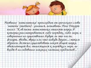 """Название """"математика"""" происходит от греческого слова """"матейн"""" (mathein) - уч"""