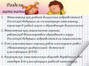 Разделы математики Математика какучебная дисциплинаподразделяется в Российс