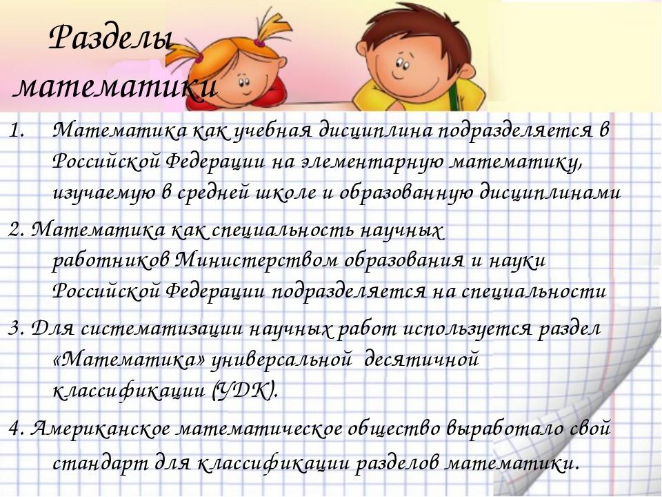 Разделы математики Математика какучебная дисциплинаподразделяется в Российс...