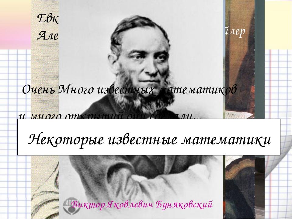 Евклид Александрийский Пифагор Карл Фридрих Гаусс Архимед Леонард Эйлер Остро...