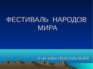 ФЕСТИВАЛЬ НАРОДОВ МИРА 4 «а» класс ГБОУ СОШ № 516