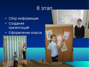 II этап Сбор информации Создание презентаций Оформление класса