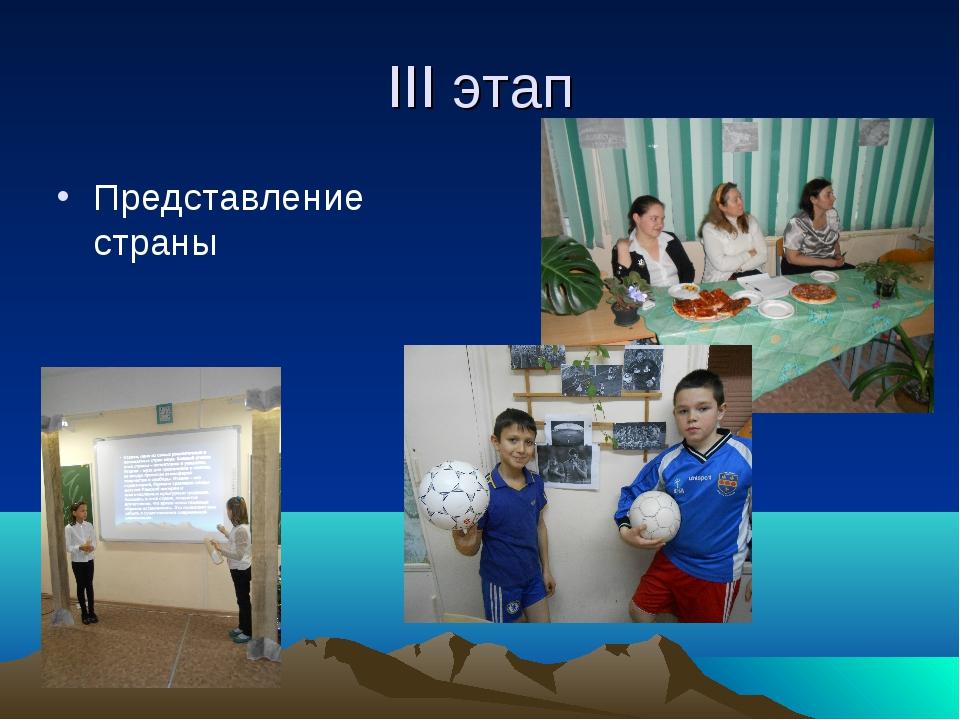 III этап Представление страны