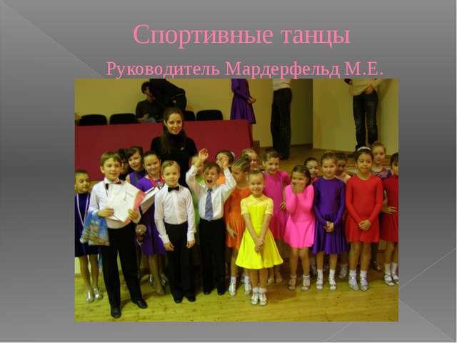 Спортивные танцы Руководитель Мардерфельд М.Е.