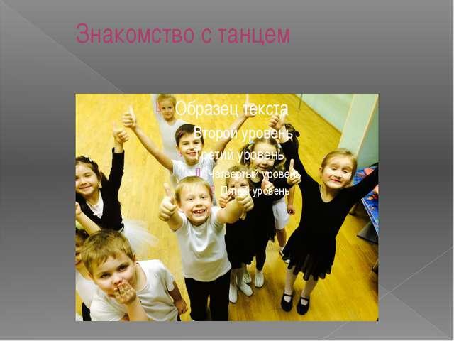 Знакомство с танцем