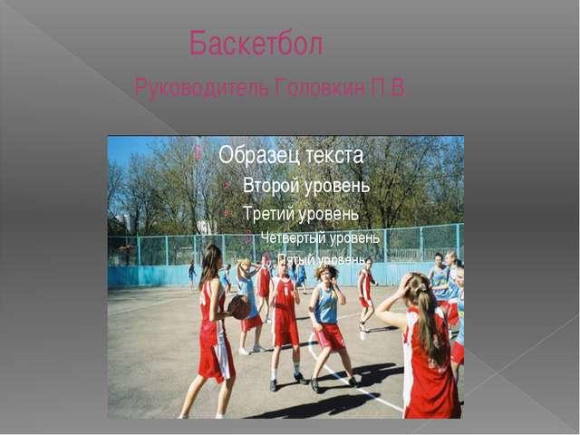 Баскетбол Руководитель Головкин П.В.