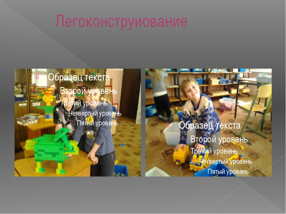 Легоконструиование