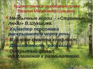 Необычные герои - «Странные люди» В.Шукшина. Характер персонажа раскрывается