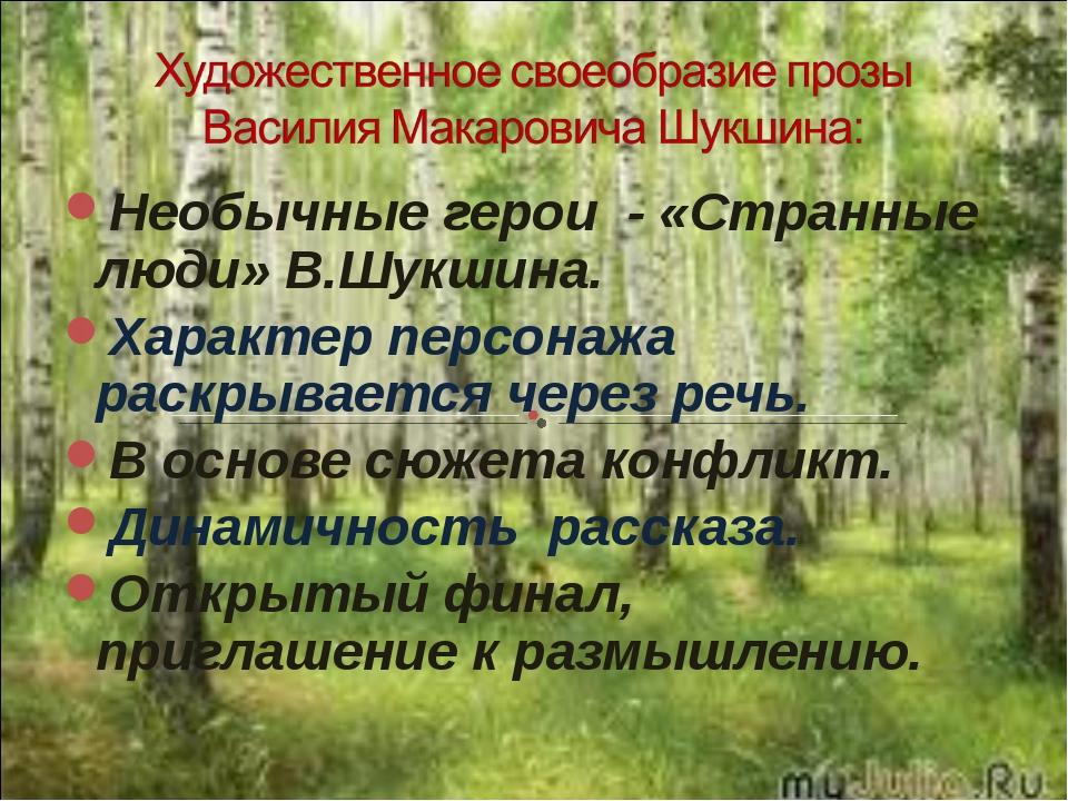 Необычные герои - «Странные люди» В.Шукшина. Характер персонажа раскрывается...