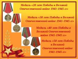 Медаль «20 лет Победы в Великой Отечественной войне 1941-1945 гг» Медаль «30
