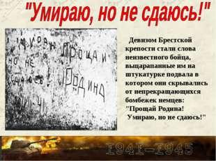 Девизом Брестской крепости стали слова неизвестного бойца, выцарапанные им н