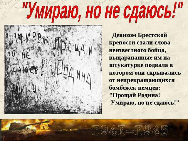 Девизом Брестской крепости стали слова неизвестного бойца, выцарапанные им н...