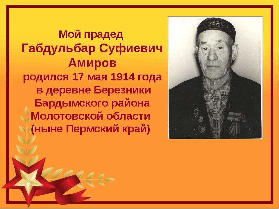 Мой прадед Габдульбар Суфиевич Амиров родился 17 мая 1914 года в деревне Бере...