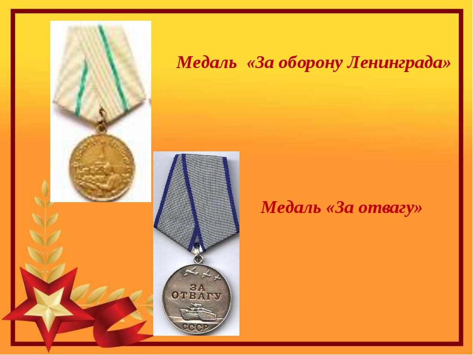 Медаль «За оборону Ленинграда» Медаль «За отвагу»