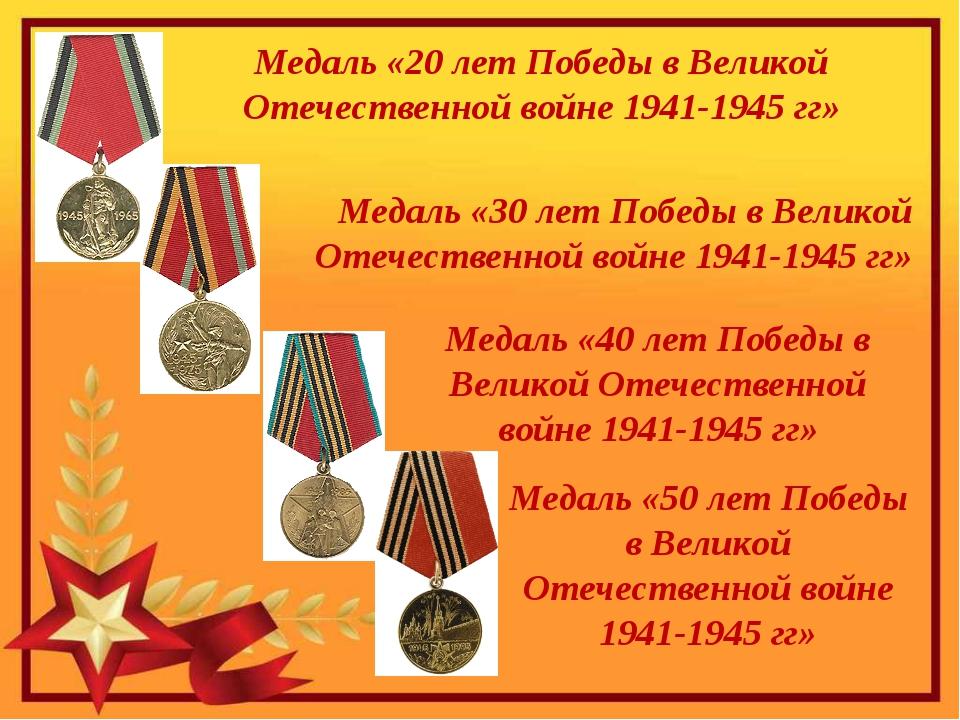 Медаль «20 лет Победы в Великой Отечественной войне 1941-1945 гг» Медаль «30...