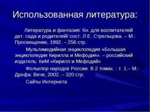 Использованная литература: Литература и фантазия: Кн. для воспитателей дет. с